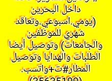 توصيل مشاوير خاصه داخل البحرين يومي واسبوعي وتعاقد شهري للموظفين والجامعات