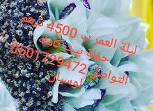 باقات زهور خصم حتى 50٪