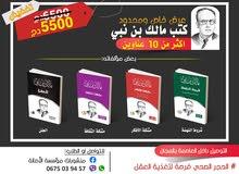 سلسلة كتب مالك بن نبي بالعربية