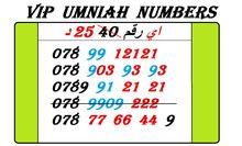 ارقام زين وامنية مميزة للبيع اي رقم فقط ب 25 د (VIP NUMBERS)