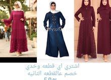 عبايات وفساتين تركية للمحجبات