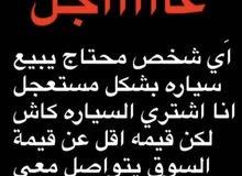 شراء جميع سيارات بكاش بس أقل من سعر سوق بشوي