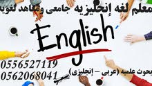 خدمات طالب ومعلم لغة إنجليزية