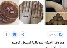 ام عزام للدلكة السودانية وحلاوة الجسم والحمامات المغربية