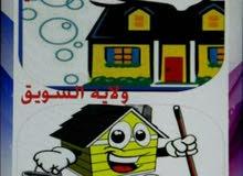 تنظيف المباني