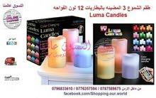 طقم الشموع المضيئه بالبطاريات 12 لون الفواحه Luma Candles