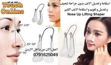 استقامة و تعديل الانف بدون جراحة تنحيف و تعديل و تقويم و استقامة الانف الكبير Nose Up Lifting Shaper