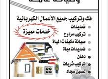 كهربائي / كهربجي منازل