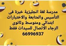 مدرسة لغة إنجليزية ابتدائي ومتوسط 66996937