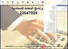 أنظمة المعتمد المحاسبية في الكويت أفضل برنامج محاسبي متكامل في الكويت
