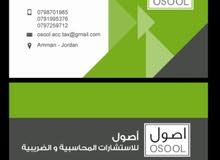 خدمات محاسبية و استشارات ضريبية