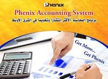 منظومة فينيكس للمحاسبة والمخازن phenix  الفرع طرابلس