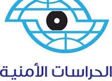 مؤسسة اسامة ازرق للحراسات الامنية تعلن عن توفر وظائف - مكة