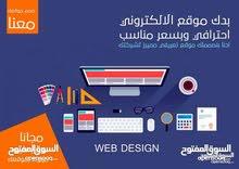 عرض تصميم المواقع وتطبيق مجاني