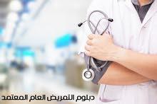 دبلوم التمريض المهني المعتمد من وزارة العمل