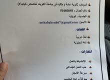 السلام عليكم هذا اعلاني للتوظف في بارت تايم لكسب الخبره والرزق