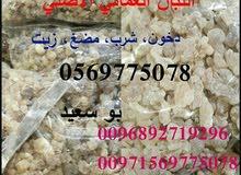 لبان وزيت حوجري ذكر عماني/وخشب عود ساده