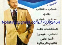 Nader forTailoring All kinds of Man Clothes