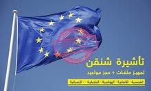 أشيرة الإتحاد الأوربي  Schengen Visa