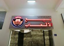 مطلوب موظفة مبيعات عمانية لمحل العاب في العامرات