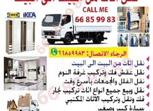 Call/What'sApp:66859983 Shifting, Moving, Carpenter &Transport service