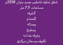 للبيع شقق تمليك كاش مساحات اقل من 100 ت : عبدالملك الحكيمي 90051616