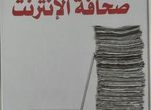 كتب متخصصة في الكتابة الإبداعية الصحفية