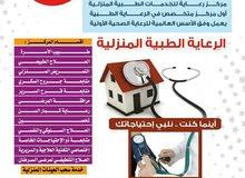 مركز رعاية للخدمات الطبية المنزلية