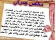 مصرح جمركي في مطار معتيقة وميناء طرابلس ومصراتة.