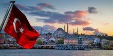 السفر والعمل بتركيا والاقامه بتركيا