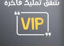 شقة VIP  تمليك . مكة المكرمة .. الشوقية