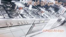 شركة جلنبو للصيانة0798070780 (افران غاز-ثلاجات-غسالات)
