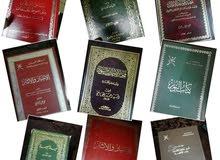 كتب لدراسة الشريعة الإسلامية من إصدارات وزارة التراث والثقافة