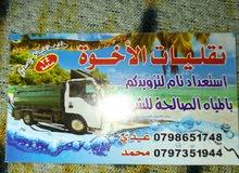 تنك ماء على استعداد تام لتزويدكم بالمياه الصالحة للشرب داخل عمان