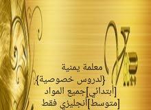 معلمة يمنية لدروس خصوصية بمكة المكرمة