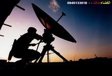 الفضاء سات ....لبيع وتركيب وتعديل الستالايت لبيع وصيانة أجهزة الأستقبال الفضائي.