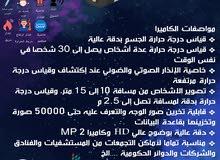 Al Riyadh – New camera that brand is  for sale