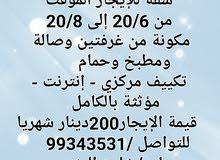 شقة مفروشة للايجار المؤقت مدة من 20-6    الى 20/8