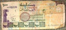 1000 دينار سوداني