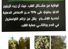 زيت الزيتون التوناتية طبيعية
