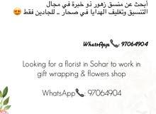 منسق / منسقة زهور ... florist