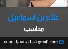 علاء بن اسماعيل  23 سنة  تونسي الجنسية   لي