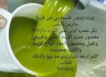 زيت زيتون فلسطيني اصلي وطبيعي وثقيل ومضمون اجود انواع الزيت والكميه محدوده