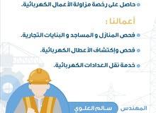 فحص المنازل والمحلات والبنايات التجاريه والمساجد وحل الاخطاء الكهربائية