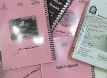 كتب محاضرات لجامعه الا مام محمد بن سعود للبنات  اول جامعه  تحضير