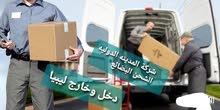 شركة المدينة الدولية الشحن البضائع دخل وخارج ليبيا