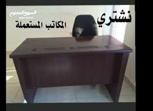 نششتري نششتري المكاتب المستعملة والكراسي المكتبية واطقم الكنب الجلد وخزائن ملفات