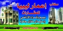 مكتب اعمار ليبيا للعقارات