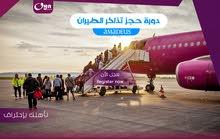 #تخفيضات تصل 35%#دورة  #حجز و #إصدار #تذاكر #السفر #اماديوس (AMADEUS).