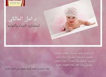العيادۃ الاستشاريه لامراض النساء والتوليد